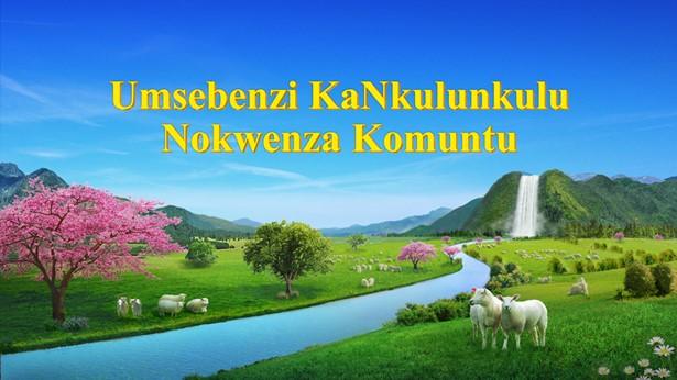 Umsebenzi KaNkulunkulu Nokwenza Komuntu