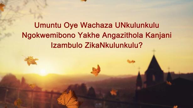Umuntu Oye Wachaza UNkulunkulu Ngokwemibono Yakhe Angazithola Kanjani Izambulo ZikaNkulunkulu?