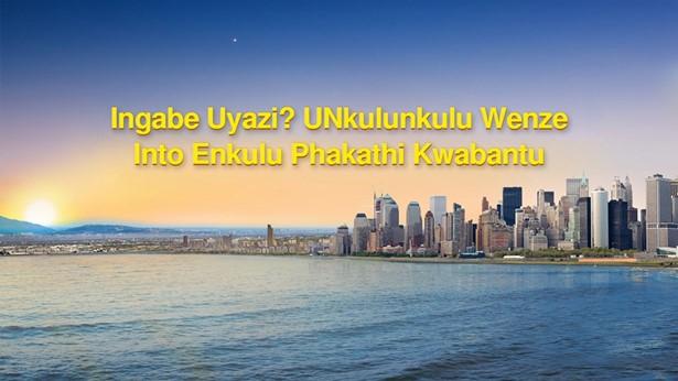 Ingabe Uyazi? UNkulunkulu Wenze Into Enkulu Phakathi Kwabantu