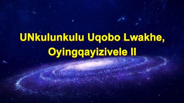 UNkulunkulu Uqobo Lwakhe, Oyingqayizivele II