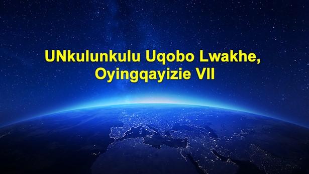 UNkulunkulu Uqobo Lwakhe, Oyingqayizie VII