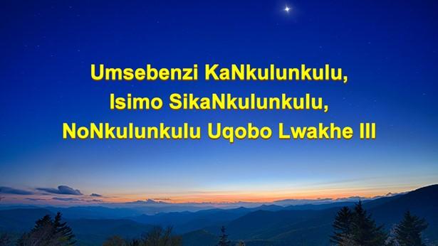 Umsebenzi kaNkulunkulu, Isimo SikaNkulunkulu, NoNkulunkulu Uqobo Lwakhe III