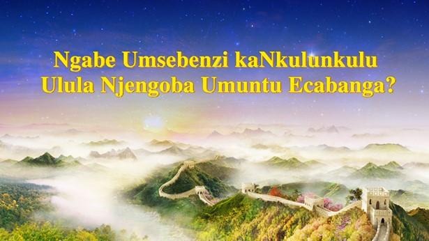 Ngabe Umsebenzi kaNkulunkulu Ulula Ngalendlela Umuntu Acabanga Ngayo?