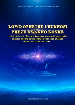 Lowo Ophethe Ubukhosi Phezu Kwakho Konke South African Gospel Music 2018