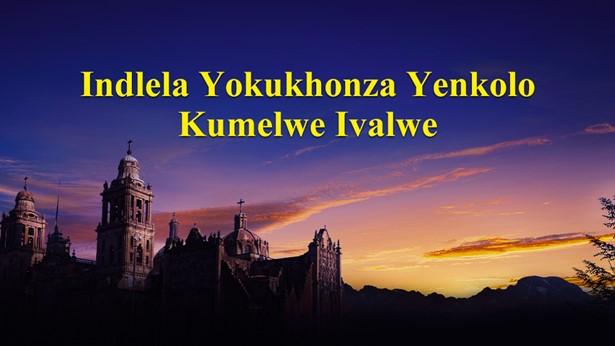 Indlela Yokukhonza Yenkolo Kumelwe Ivalwe