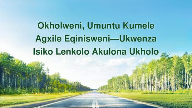 Okholweni, Umuntu Kumele Agxile Eqinisweni—Ukwenza Isiko Lenkolo Akulona Ukholo
