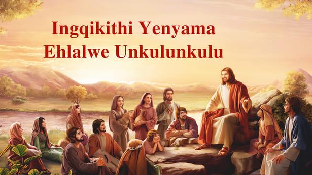 Ingqikithi Yenyama Ehlalwe UNkulunkulu