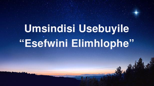 """Umsindisi Usebuyile """"Esefwini Elimhlophe"""""""